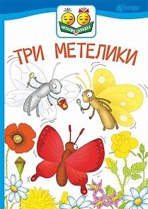 """Купить книгу """"Три метелики"""""""