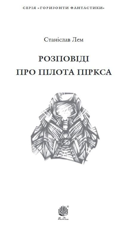 Розповіді про пілота Піркса - купить и читать книгу
