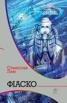 Фіаско - купить и читать книгу