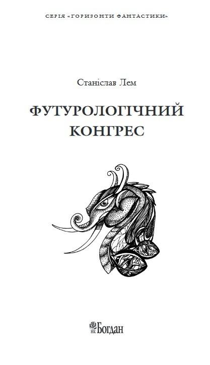 Футурологічний конгрес - купить и читать книгу
