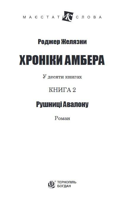 Хроніки Амбера. Рушниці Авалону - купить и читать книгу