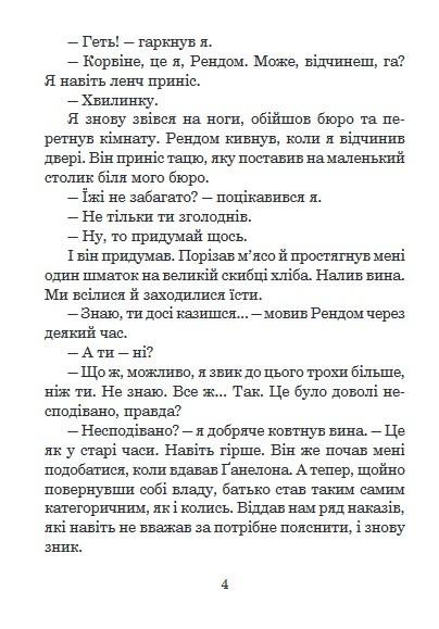 """Купить книгу """"Хроніки Амбера. Двори Хаосу"""""""