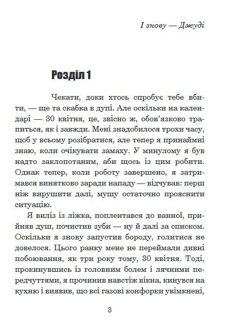 Хроніки Амбера. Козирі Долі - купить и читать книгу