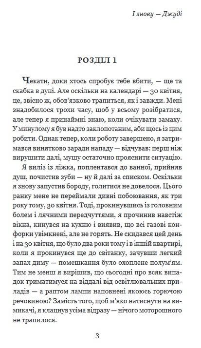 """Купить книгу """"Хроніки Амбера. Козирі долі"""""""