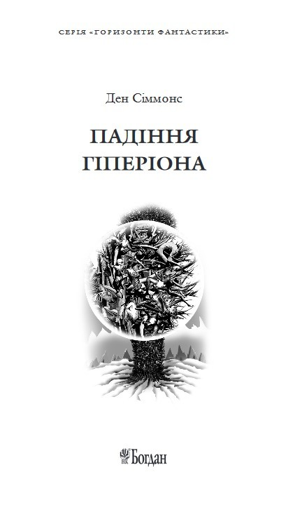 Падіння Гіперіона - купить и читать книгу