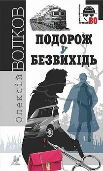 """Купить книгу """"Подорож у безвихідь"""""""
