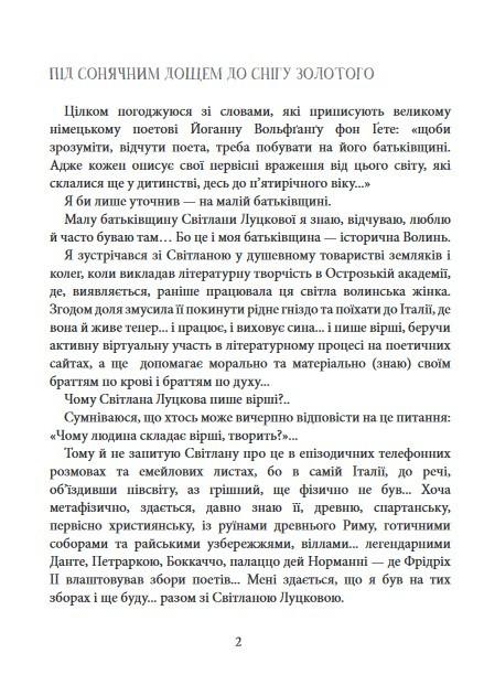 "Купить книгу ""EX LIBRIS квітня"""