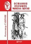 Останній опришок Микола Шугай