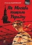 Як Москва нищила Україну