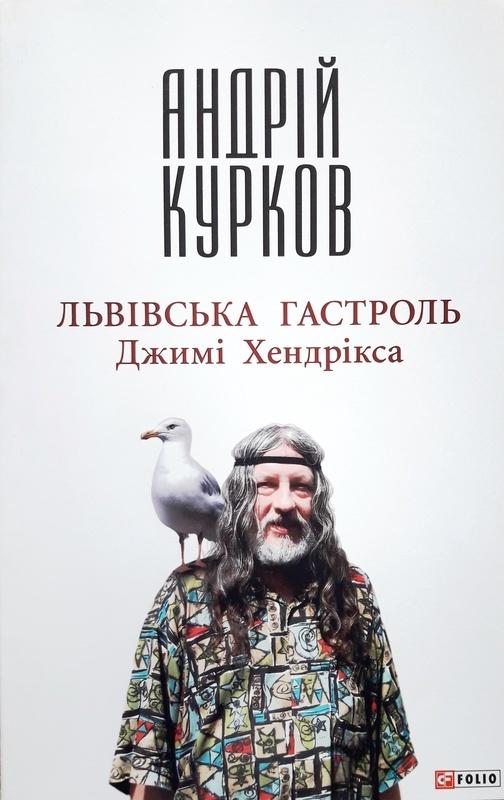 """Купить книгу """"Львівська гастроль Джимі Хендрікса"""""""