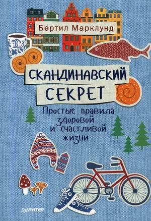 """Купить книгу """"Скандинавский секрет. Простые правила здоровой и счастливой жизни"""""""