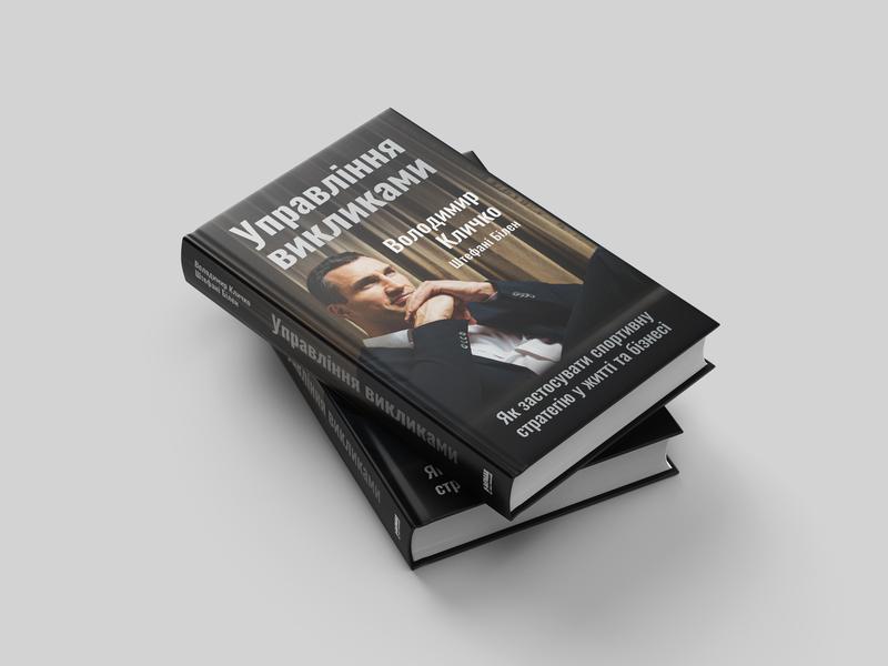 """Купить книгу """"Управління викликами. Як застосувати спортивну стратегію у житті та бізнесі"""""""