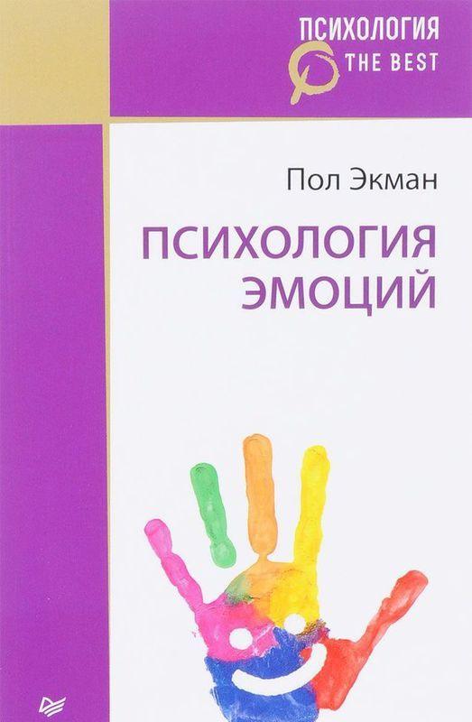 """Купить книгу """"Психология эмоций"""""""