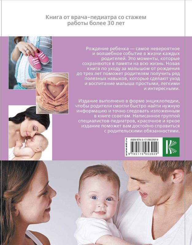 """Купить книгу """"Ваша библия ухода за ребенком. От 0 до 3 лет"""""""