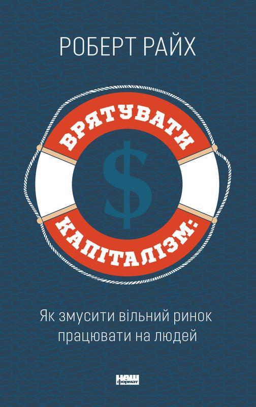 """Купить книгу """"Врятувати капіталізм. Як змусити вільний ринок працювати на людей"""""""