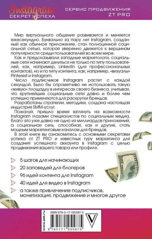 """Купить книгу """"Instagram. Секрет успеха ZT PRO. От А до Я в продвижении"""""""