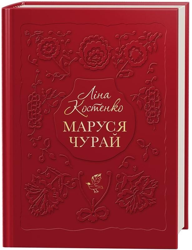 "Купить книгу ""Маруся Чурай"""