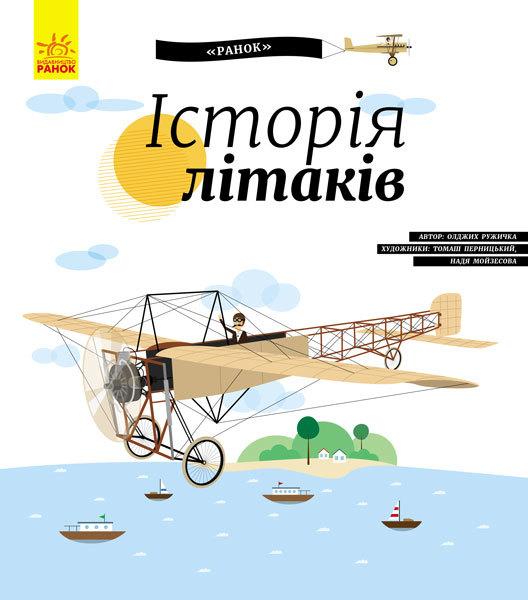 """Купить книгу """"Історія літаків"""""""