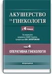 Акушерство та гінекологія: у 4 томах. Том 4. Оперативна гінекологія: підручник