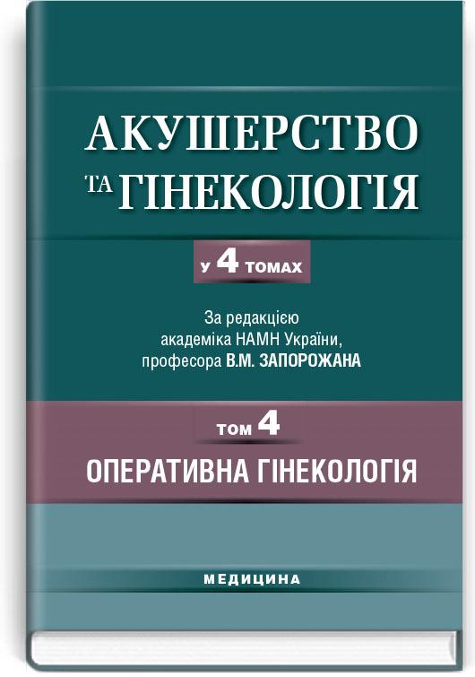 """Купить книгу """"Акушерство та гінекологія: у 4 томах. Том 4. Оперативна гінекологія: підручник"""""""