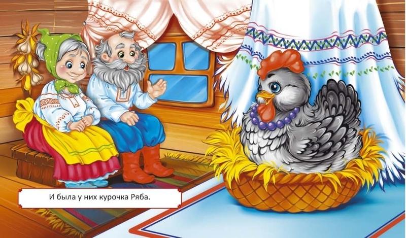 """Купить книгу """"Курочка Ряба"""""""