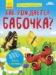 """Купить книгу """"Как рождается бабочка?"""""""