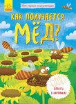 """Купить книгу """"Как получается мёд?"""""""