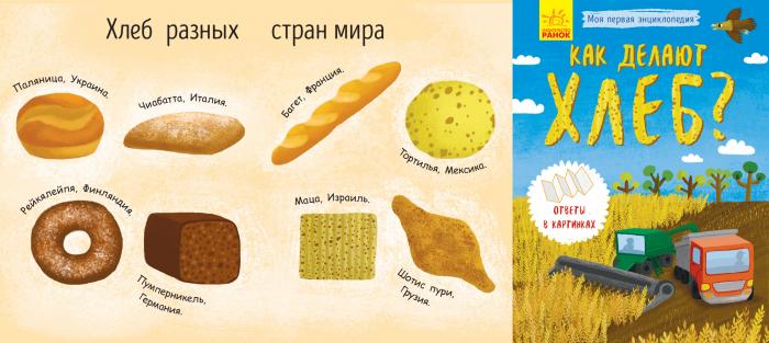 """Купить книгу """"Как делают хлеб?"""""""