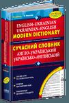Сучасний англо-український, українсько-англійський словник 100 000 слів