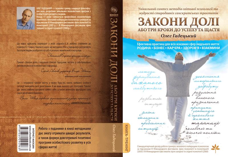 """Купить книгу """"Закони Долі, або Три кроки до успіху та щастя"""""""