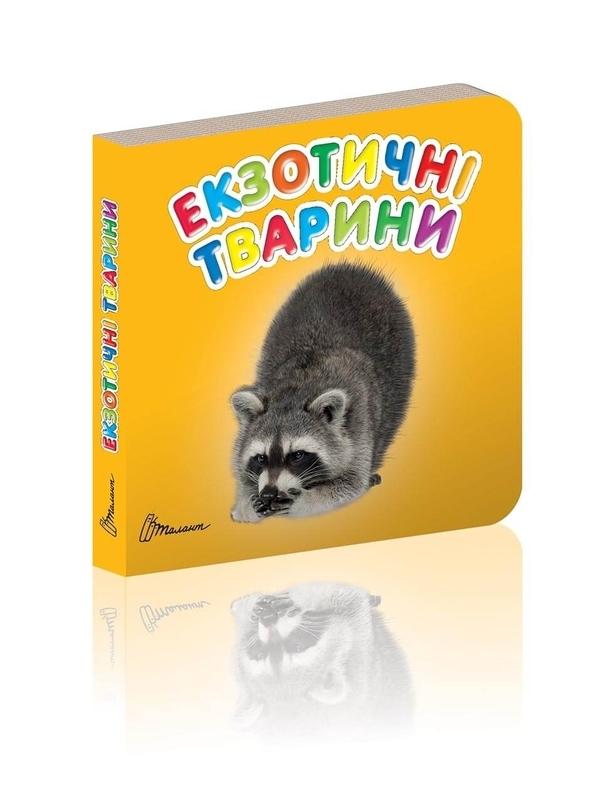 """Купить книгу """"Екзотичні тварини"""""""