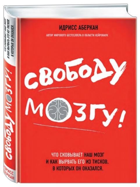 """Купить книгу """"Свободу мозгу! Что сковывает наш мозг и как вырвать его из тисков, в которых он оказался"""""""
