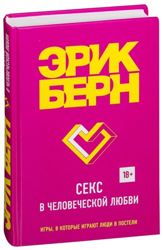 """Купить книгу """"Секс в человеческой любви"""""""