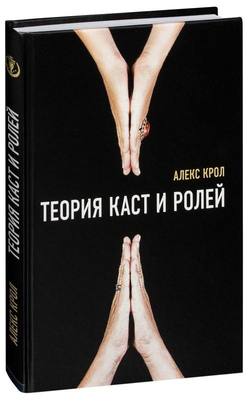 """Купить книгу """"Теория каст и ролей"""""""