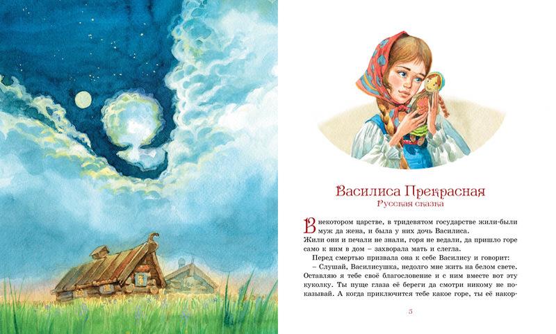 """Купить книгу """"Сказки разных народов"""""""