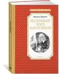 Маленький лорд Фаунтлерой - купить и читать книгу