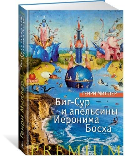 """Купить книгу """"Биг-Сур и апельсины Иеронима Босха"""""""