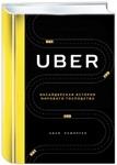 """Купить книгу """"UBER. Инсайдерская история мирового господства"""""""