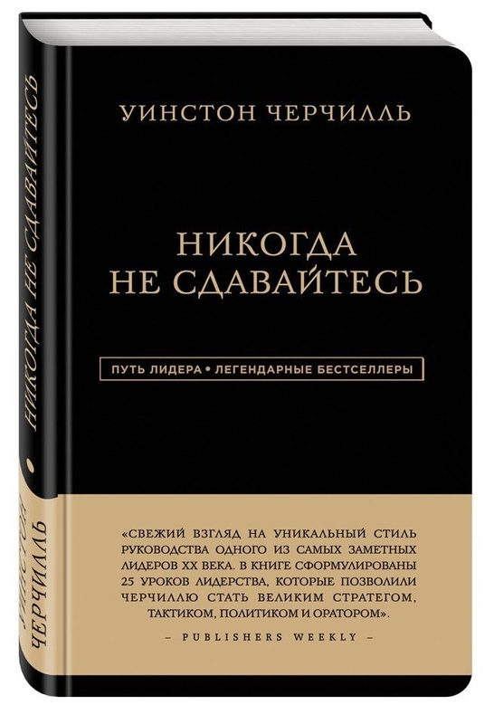 """Купить книгу """"Уинстон Черчилль. Никогда не сдавайтесь"""""""