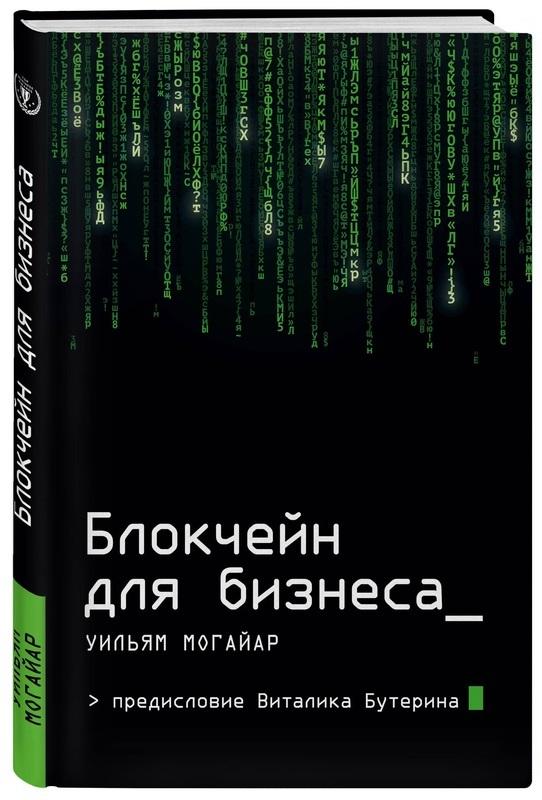 """Купить книгу """"Блокчейн для бизнеса"""""""