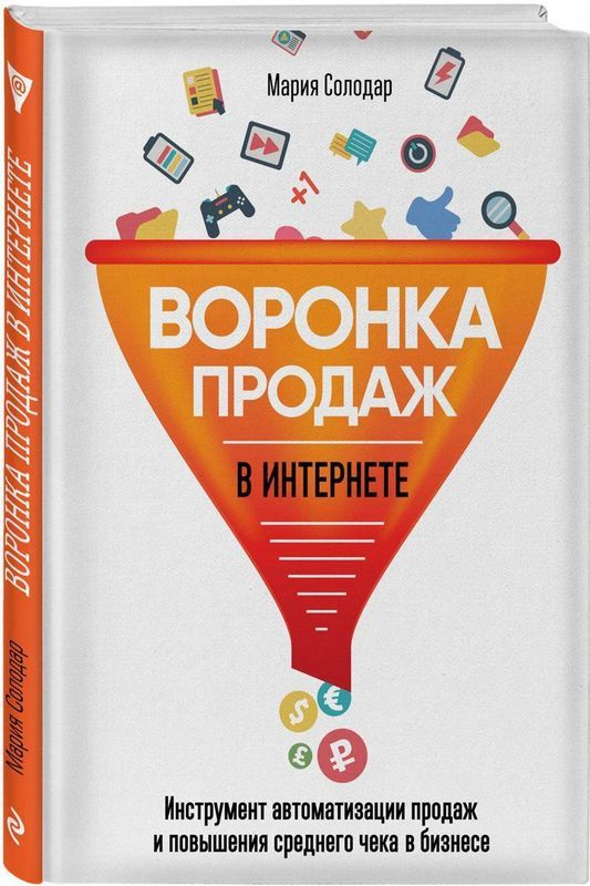 """Купить книгу """"Воронка продаж в интернете. Инструмент автоматизации продаж и повышения среднего чека в бизнесе"""""""