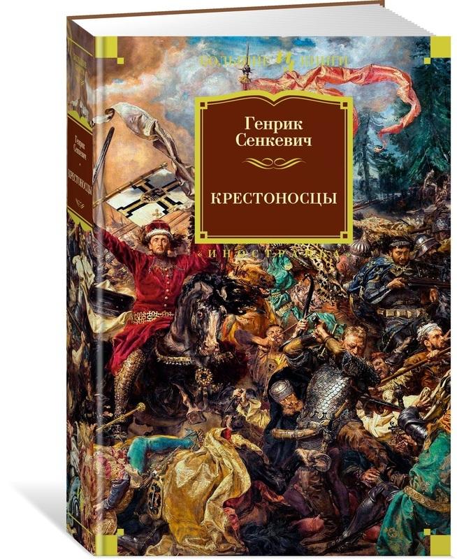 """Купить книгу """"Крестоносцы"""""""