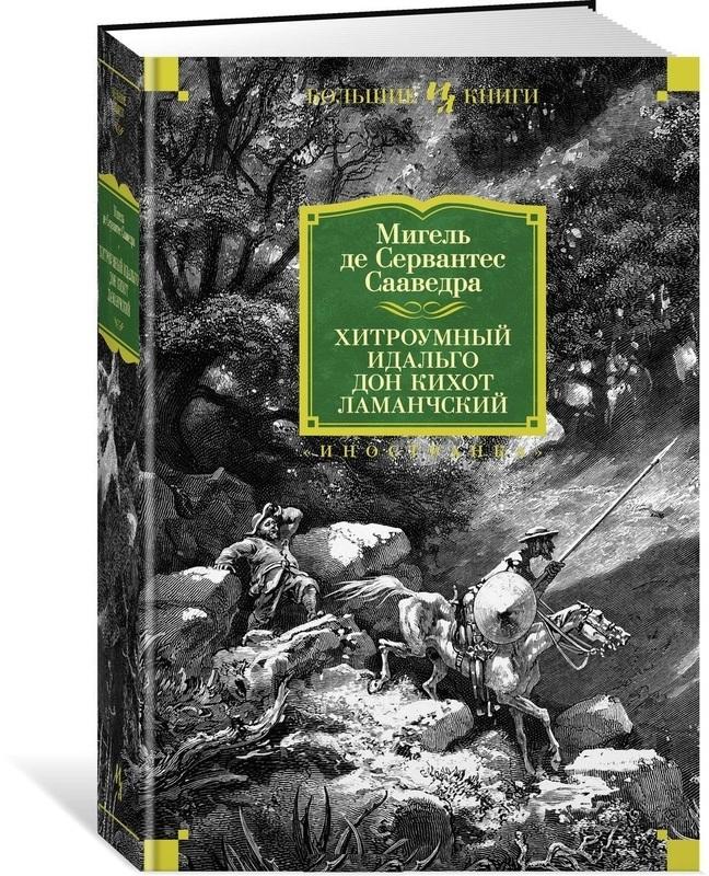 """Купить книгу """"Хитроумный идальго Дон Кихот Ламанчский"""""""
