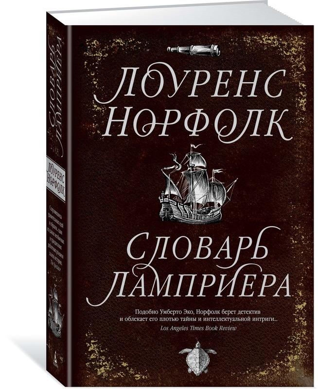 """Купить книгу """"Словарь Ламприера"""""""