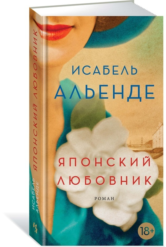 """Купить книгу """"Японский любовник"""""""