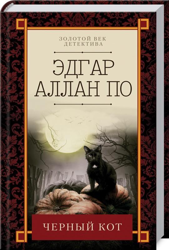 """Купить книгу """"Черный кот"""""""