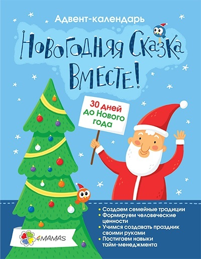 """Купить книгу """"Адвент-календарь """"Новогодняя сказка вместе"""""""""""