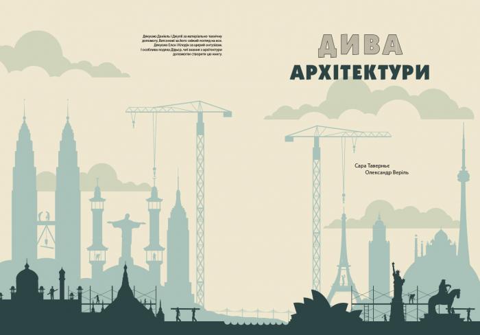 """Купить книгу """"Дива архітектури. Атлас"""""""