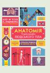 Анатомія. Картографія людського тіла