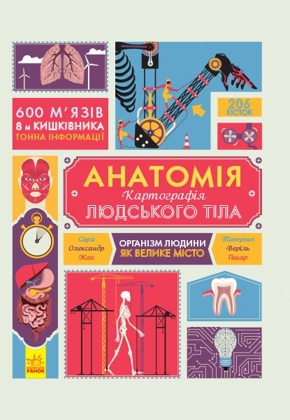 """Купить книгу """"Анатомія. Картографія людського тіла"""""""